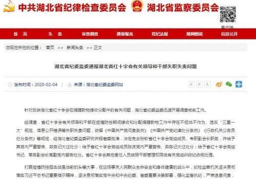 湖北省红十字会3名领导张钦陈波高勤为什么被问责?详情介绍