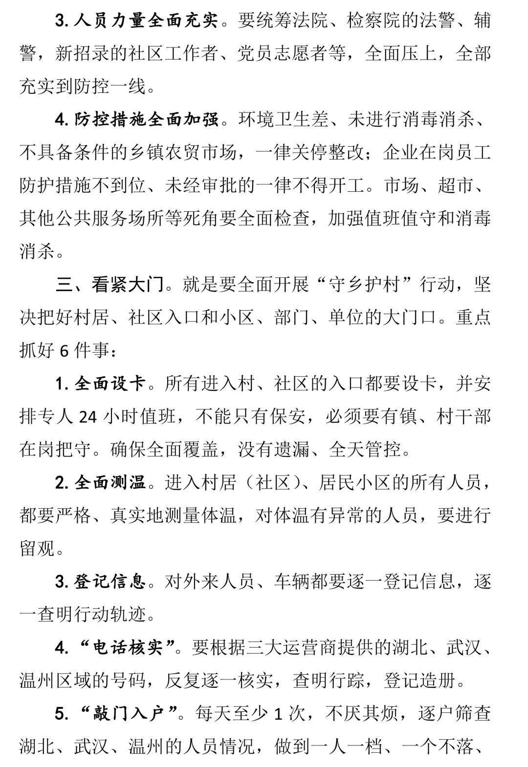 紧急通知!福州各区县发布最新禁令!