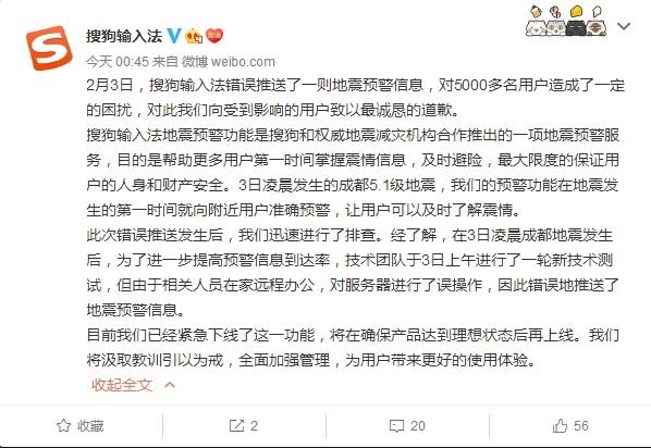 发布错误地震预警信息 搜狗输入法道歉