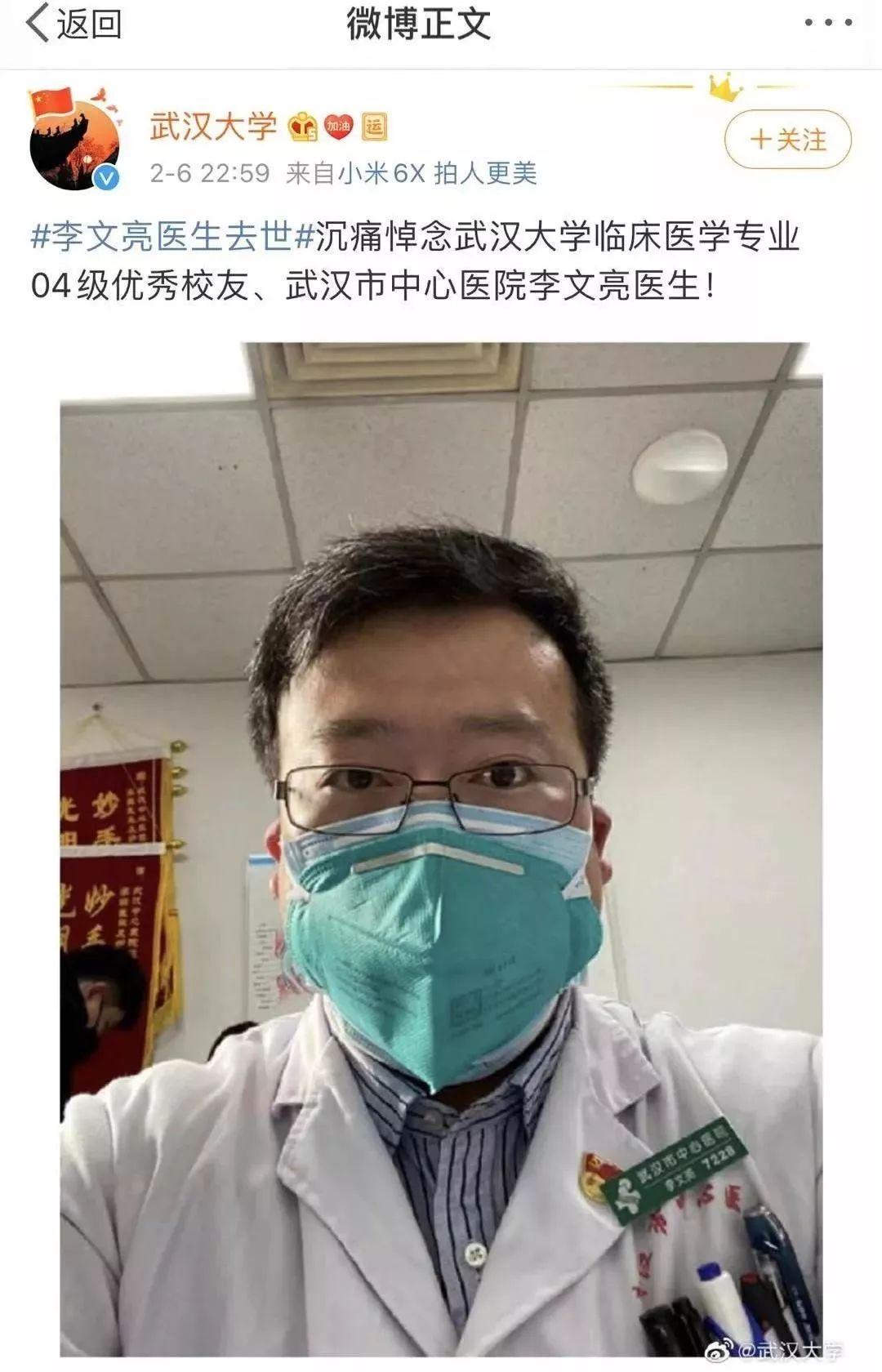 李文亮简介 李文亮事件的前因后果 李文亮医生是如何从造谣变成吹哨者的