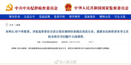 国家监委调查组抵达武汉怎么回事 李文亮事件的前因后果是什么将揭晓