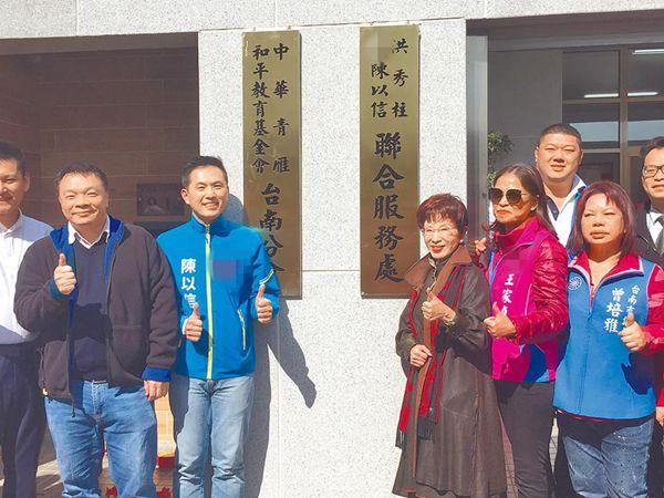 洪秀柱兌現選前承諾 成立臺南聯合服務處