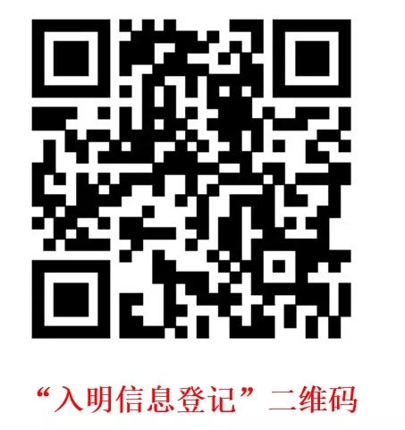 重磅!2月10日起入三明境内应提前手机上网登记!