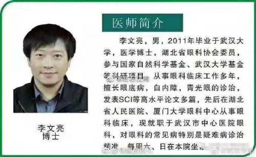 李文亮医生为什么火了个人资料简历 李文亮医生死亡事件来龙去脉