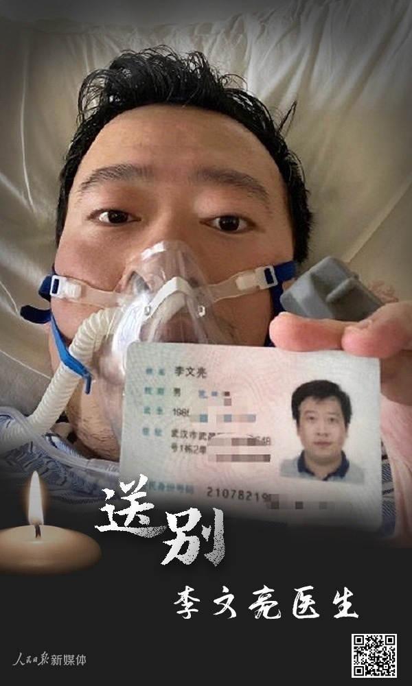 李文亮为什么火了 李文亮朋友圈曝光 李文亮医生去世事件始末真相揭秘