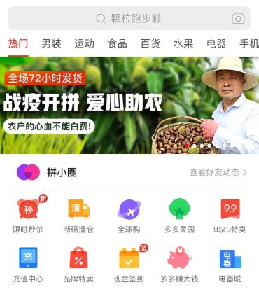 """拼多多上线""""抗疫情农产品""""专区,覆盖400个农产区230多个贫困县"""
