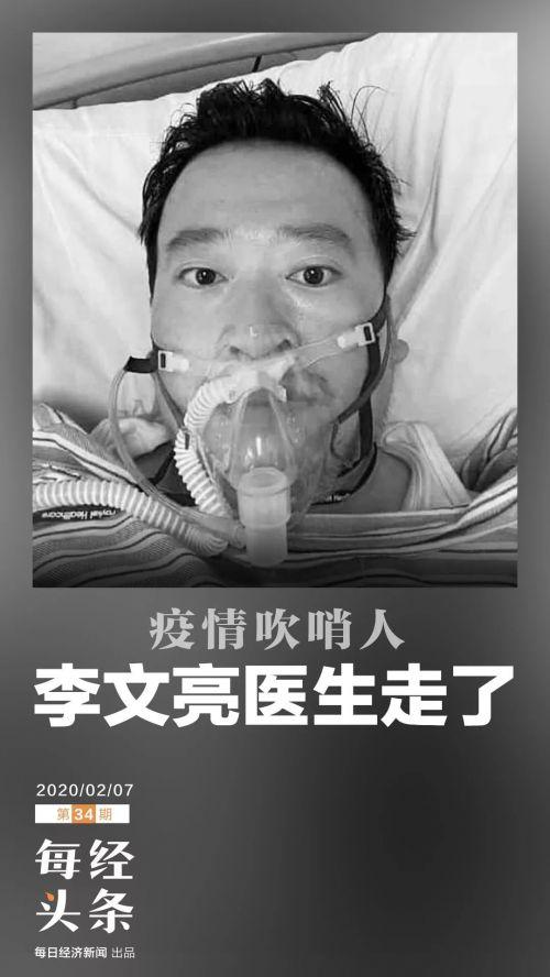 李文亮生前照片簡介 李文亮事件的詳細始末介紹 李文亮為什么最終死亡