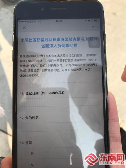 小法式年夜作用 巷口街道推广外省归漳职员手机自立申报