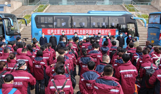 福建对口支援宜昌防治新型冠状病毒肺炎首批支援队出征