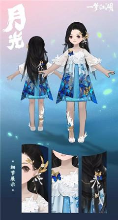 一梦江湖2020情人节新时装月光全体型预览 一梦江湖2020情人节新时装月光成女萝莉怎么样