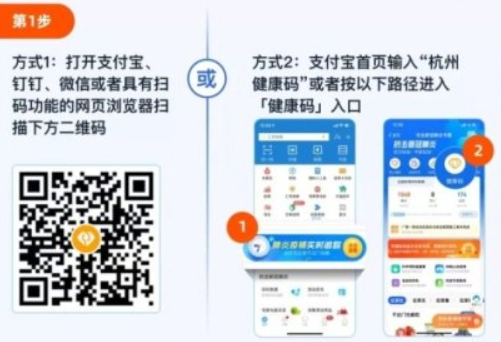 杭州健康码在哪申请 杭州健康码怎么在线申报说明