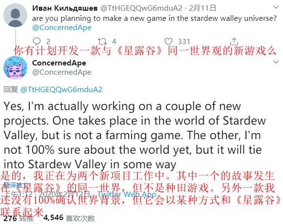《星露谷物语》制作人确认新作开发中 与星露谷同世界观