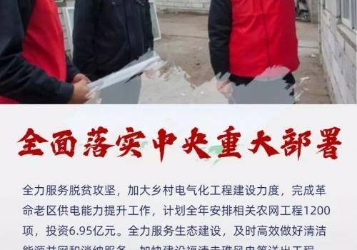 """國網福州供電公司推出全面落實戰疫情助""""六穩"""",助推企業復工復產十項舉措"""