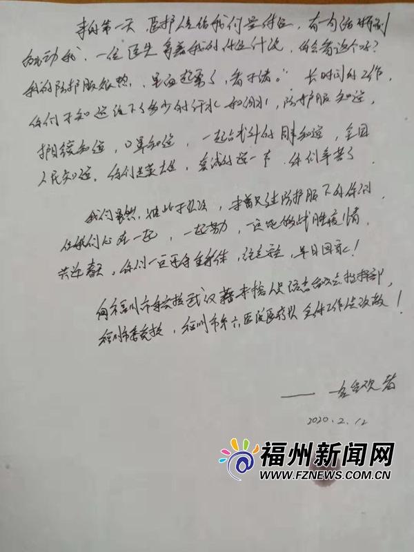 來自武漢的一家五口在福州解除隔離 留下一封感謝信