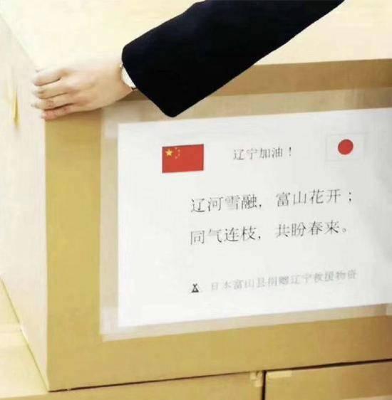 日本捐贈物上的詩