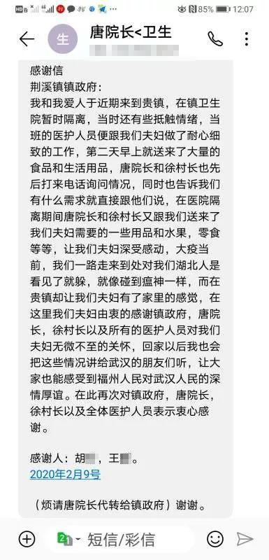 武汉夫妇在新葡被隔离后,写的这条短信刷屏了!