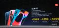 小米进军高端市场!小米10发布 售价3999元起