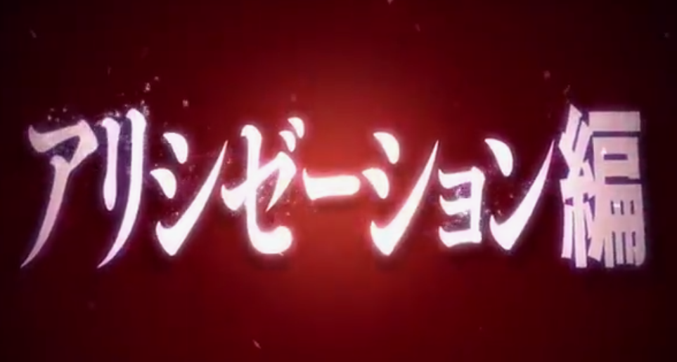 TV動畫《刀劍神域 Alicization》最終章4月開播