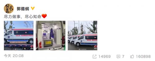 郭德纲向武汉医院捐赠多辆救护车 网友纷纷点赞