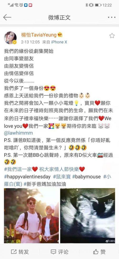 40岁杨怡发文承认怀孕:感恩上天送的珍贵礼物