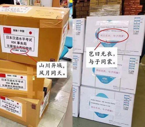 日本捐赠物上的诗怎么回事?日本捐赠物上都写了哪些诗句盘点什么意思