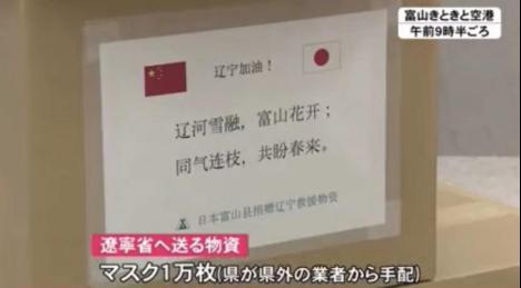 日本捐赠物上的诗