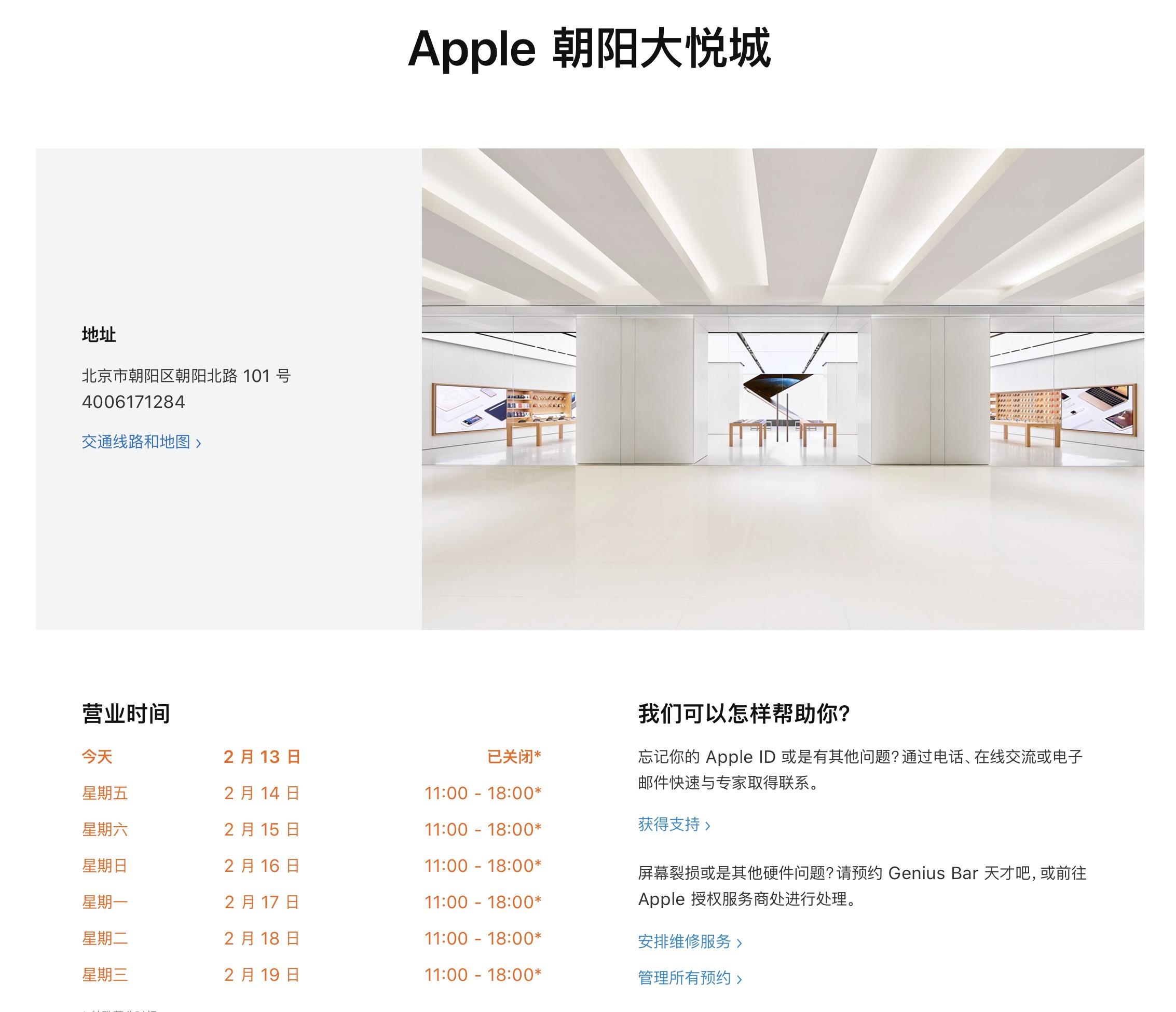蘋果在北京的五家零售門店2月14日起恢復營業