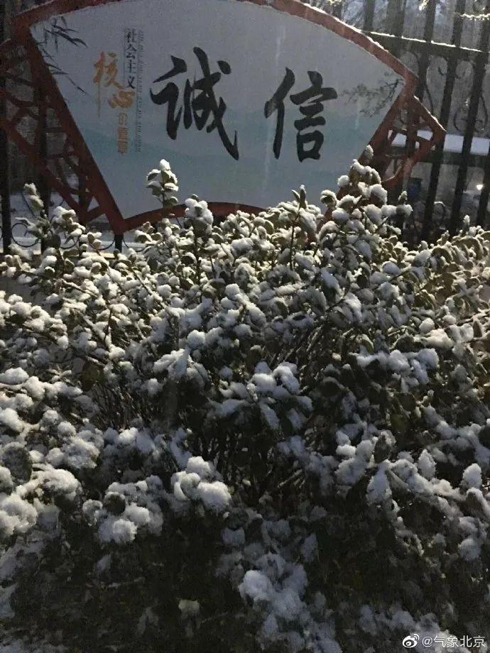 北京迎大雨雪具体什么情况 北京大雨雪会持续多久?