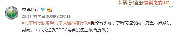 北京迎大雨雪具体什么情况 北京大雨雪会持续多久?(2)