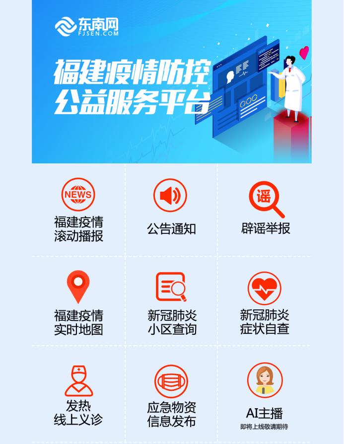 福建疫情防控公益服务平台在东南网上线 聚合多项实用公益服务