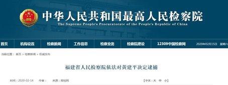 三明市委原副书记黄建平被逮捕