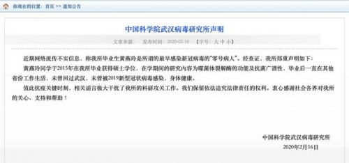 武汉病毒研究所声明说了什么?武汉病毒研究所声明全文曝光