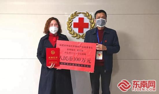 泉州爱心企业向红十字会捐赠百万用于疫情防控
