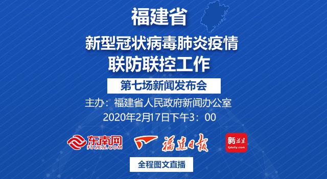 福建省第7场新冠病毒肺炎疫情联防联控新闻发布会17日举行