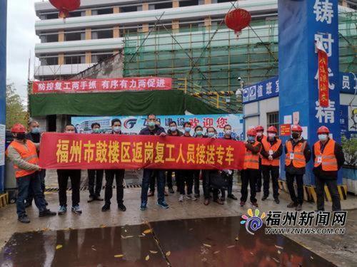 福州包车赴全国接工人返岗 16日共接回454人