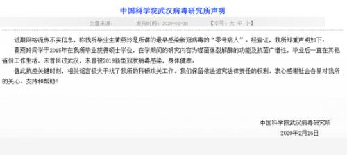 武汉病毒所声明说了什么 零号病人怎么回事 武汉病毒所声明全文曝光