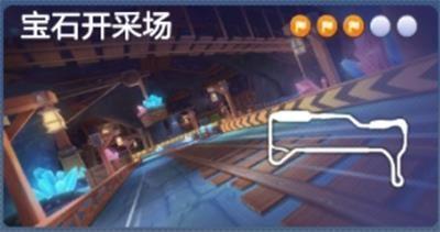 《跑跑卡丁车》使用黑妞系车手去挖掘宝石任务攻略 附在环型赛道观赏台附近搜寻宝藏攻略