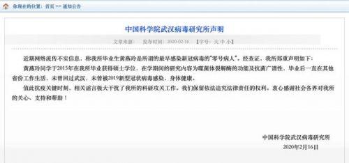 武汉病毒所声明全文曝光说了什么?新型肺炎的零号病人是谁在哪里