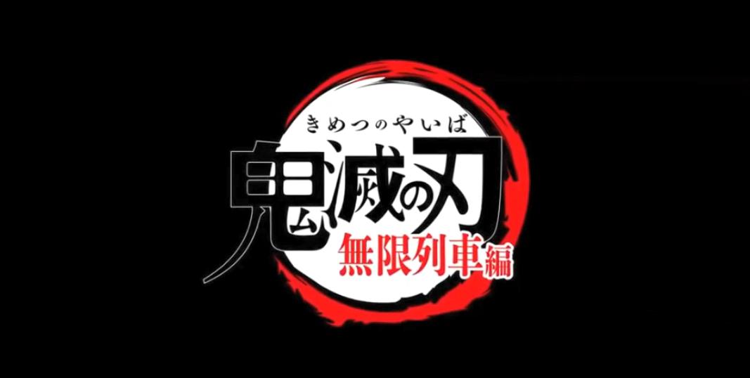 人氣漫畫《鬼滅之刃》最新動畫第2季即將公布