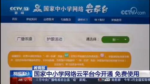 教育部:國家中小學網絡云平臺今開通 免費使用