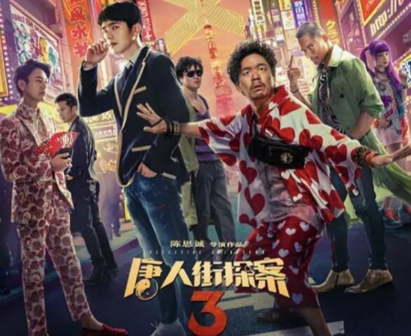 《唐人街探案3》免费完整版高清 《唐人街探案3》免费在线看