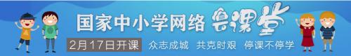 国家中小学网络云课堂登录入口地址 教育网络云课程平台官网链接
