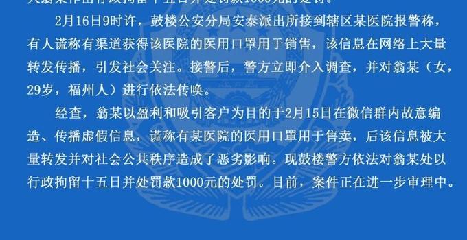 警方通报!福州女子谎称有医用口罩销售被行拘15日