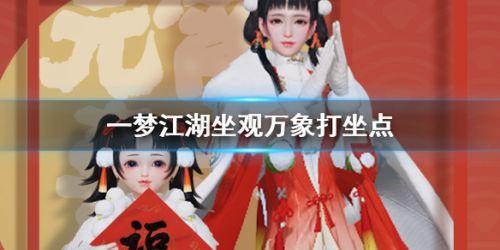 2020一梦江湖2月18日坐观万象打坐修炼地点一览