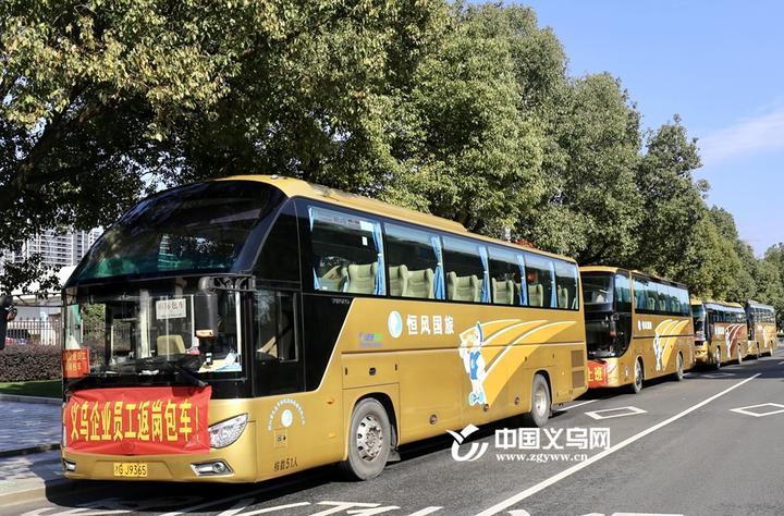 义乌包车接员工:包车全补助 返义补车费 新来免食宿