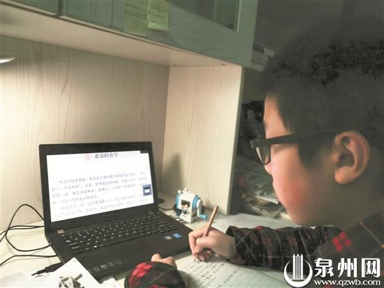 """从2月10日起 泉州市中小学陆续开始""""线上教学"""""""