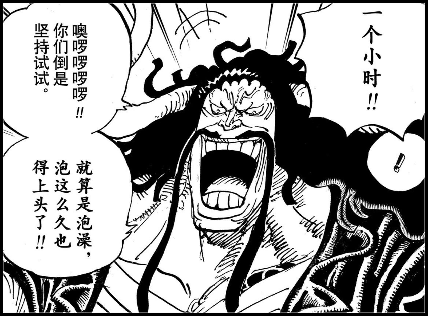 海賊王972話鼠繪漢化:御田告訴光月時,只有20年后的路飛才能擊敗凱多