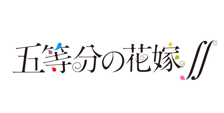 《五等分的花嫁》第二季PV公开 2020年10月放送