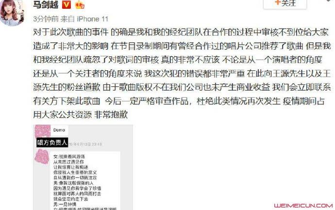 马剑越回应歌词争议 新歌疑抄袭王源歌曲现已下架