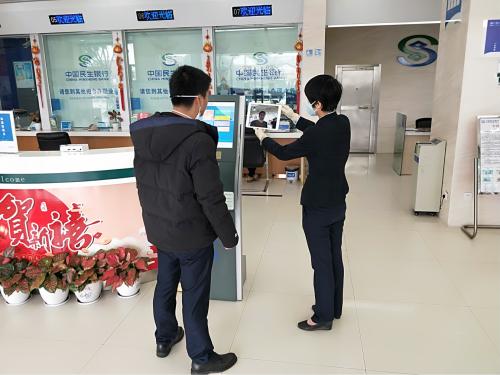 民生服务暖民生 民生银行福州分行与客户守望相助、共抗疫情